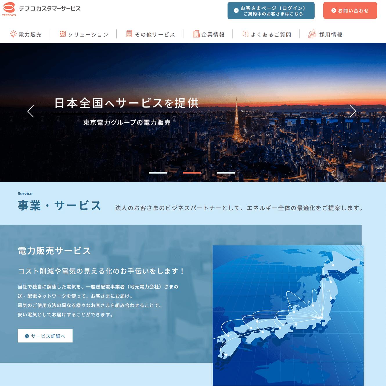 テプコカスタマーサービス株式会社の画像