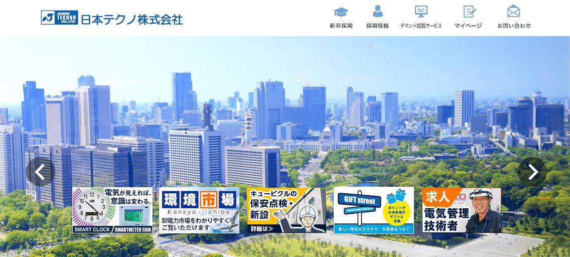 日本テクノの画像1