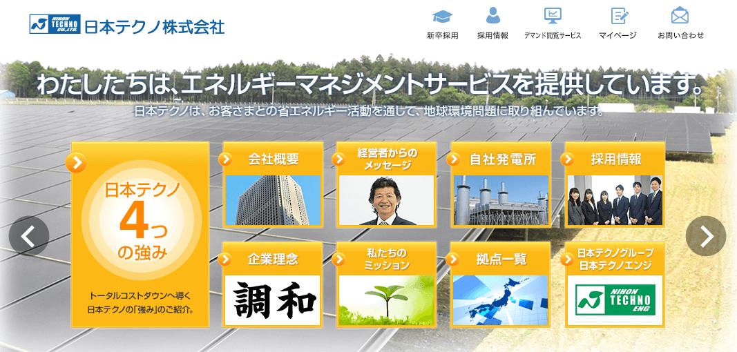 日本テクノの画像2