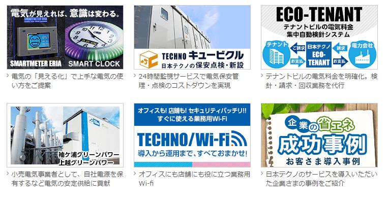 日本テクノの画像5