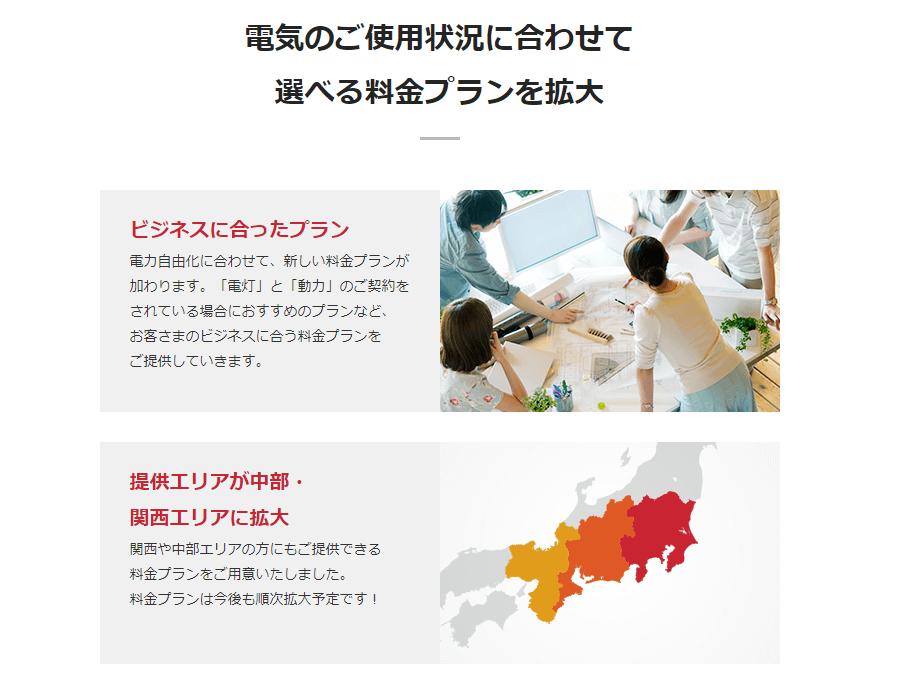 東京電力の画像4