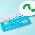 電力の検針とクレジットカードの請求はどれくらいずれる?