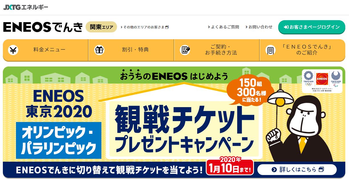 株式会社おトクでんき 評判
