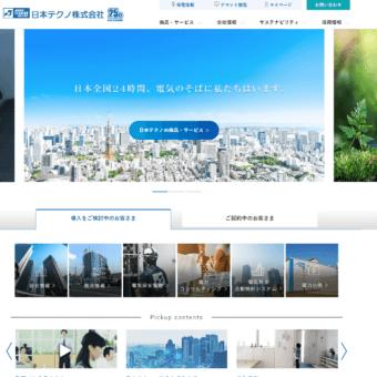 日本テクノ株式会社の画像