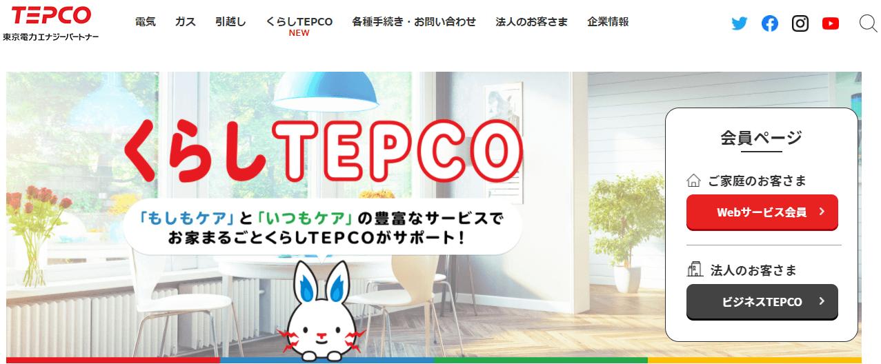 TEPCOの画像